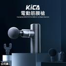 【可24期】KICA 飛宇 運動筋膜槍 按摩紓緩 輕巧航空鋁材 495g 最高3800次/分鐘 薪創數位