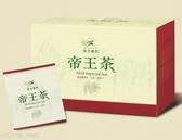 台東原生應用植物園 帝王茶 4gx20包/盒
