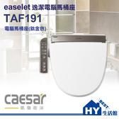 《凱撒CAESAR》TAF-191免治馬桶座【easelet 逸潔電腦馬桶座TAF191 不鏽鋼噴嘴(圓型)】