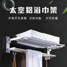 太空鋁毛巾架 浴巾架 雙層摺疊 活動浴室...