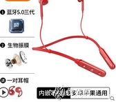 無線藍芽耳機雙耳運動跑步入耳頸掛脖式蘋果安卓手機男女通用 【快速出貨】