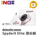 Datacolor SpyderX Elite 螢幕校色器 專業組 正成公司貨 筆記型電腦/桌電顯示器/投影儀 校準色彩