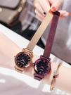 sk羅馬星空女士手錶蒂米妮網紅女錶ins風錶女磁鐵式錶帶時尚學生【果果新品】