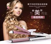 捲髮棒 妙型電捲發棒小兩用不傷發韓國學生燙夾板大捲直發器懶人內扣迷你 歌莉婭