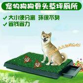 狗廁所草坪自動沖水金毛大號大型犬尿盆拉屎盆泰迪寵物用品小型犬