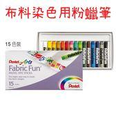 Pentel  PTS-15 染色粉臘筆 15色*2套入【文具e指通】  量販團購