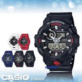 CASIO 卡西歐 手錶專賣店 GA-700-1A 時尚雙顯 G-SHOCK 男錶 橡膠錶帶 礦物玻璃鏡面