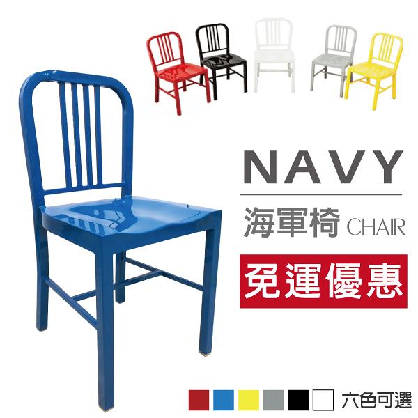 FDW【S6673】現貨免運*免運優惠 45公分NAVY工業風海軍椅/設計師/工作椅/餐椅