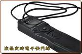 【福笙】NIKON MC-DC2 RS-N3 液晶定時快門線 D90 D3100 D3200 D5000 D5100 D5200 D5300 D5500 D7000 D7100 D7200