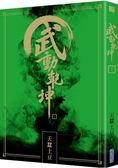 武動乾坤(18)