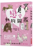 戀愛動物圖鑑:令人驚訝又感動的有趣求婚特集!趣味十足的戀愛場面令人目不暇給、歡笑