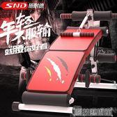 仰臥板 仰臥板健身器材家用仰臥板板輔助器運動多功能收腹器  DF 科技藝術館