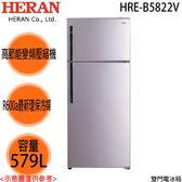 【HERAN禾聯】579公升紫玫瑰系列變頻雙門電冰箱 HRE-B5822V 送基本安裝 免運費
