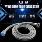 【南紡購物中心】【WIDE VIEW】1.5米不鏽鋼蓮蓬頭彈簧軟管(UY-T15)