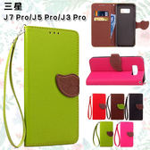 三星 J7 Pro J5 Pro J3 Pro 葉子系列 手機皮套 皮套 磁扣 插卡 支架 保護套 內軟殼 撞色 手機套