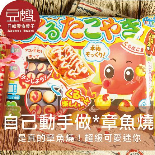 【豆嫂】日本零食 Kracie DIY 知育果子 自己動手做章魚燒