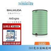 【贈銀銅鈦濾網】BALMUDA AirEngine EJT1100空氣清淨機專 BALMUDA 360°S200 溶菌酶濾網 一代 公司貨