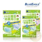 【醫碩科技】藍鷹牌NP-3DSNP台灣製立體型兒童用防塵口罩/口罩/立體口罩 超高防塵率 藍綠粉 5入/包