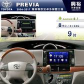 【專車專款】2006~2017年TOYOTA PREVIA 專用9吋螢幕安卓主機*聲控+藍芽+導航+安卓8核心4+64