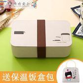 便當盒 稻殼學生飯盒便當盒日式可愛微波爐餐盒1層分格長方形單層壽司盒【限時八折搶購】
