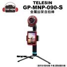 TELESIN 新款 GP-MNP-090-S 多角度自拍桿 二代M款 For HERO5 6 7 FR100L 自拍棒 鋁合金腳架 非 EAM4