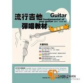 流行吉他彈唱教材〈樂風篇〉 (附贈伴奏節奏音軌QR Code)