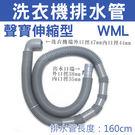 聲寶L型洗衣機排水管 (160cm) 外...