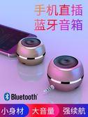 手機擴音器直插式音響迷你藍芽小音箱外接揚聲器通用外放喇叭電腦便攜式小型港仔會社
