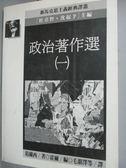 【書寶二手書T2/社會_IHE】政治著作選(一)_葛蘭西