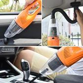 車載吸塵器 車載吸塵器汽車吸塵器強力 車內手持式吸力大功率乾濕兩用12V車用 潮先生 igo