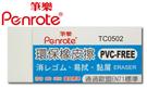 筆樂PENROTE 環保橡皮擦 24個/盒 TC0502