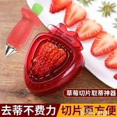 創意切草莓神器 番茄圣女果水果切片器 西紅柿去蒂器挖核去芯工具 Korea時尚記