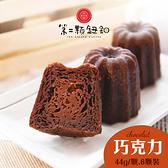 第二顆鈕釦JC.法式可麗露-巧克力(44g/顆,共6顆/盒)﹍愛食網