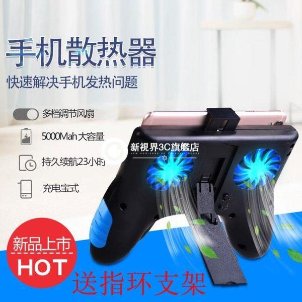 散熱底座支架 5000MAH充電寶式 降溫游戲手柄