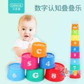 嬰兒早教益智彩玩具虹疊疊套杯寶寶套圈1-3歲疊疊樂玩具