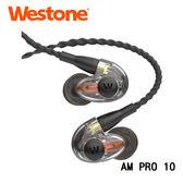 Westone AM Pro 10 入耳式 監聽級耳機