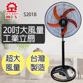 【晶工牌】20吋大風量工業立扇(S2018)