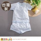 嬰幼兒服 台灣製純棉春夏短袖套裝 魔法Baby