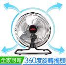 免運費★台灣製造 G.MUST新型360度擺頭10吋桌立扇 GM-1037 (電風扇 涼風扇)