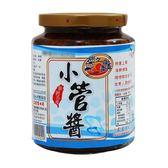 菊之鱻-小管醬(小)(小辣) 280g