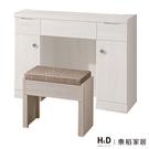 瑪奇朵化妝椅(20JS1/236-3)/H&D東稻家居