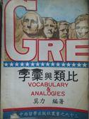 【書寶二手書T6/語言學習_LOY】字彙與類比_莫力