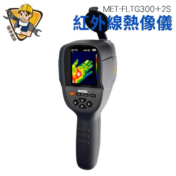 精準儀錶旗艦店 紅外線溫度計 紅外線熱顯像儀 電氣 機械專用 熱像儀MET-FLTG300+2S