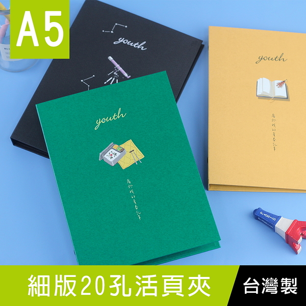 珠友 SS-10152 A5/ 25K細版20孔活頁夾/ 20孔冊/ 資料夾/ 硬紙板孔夾/ 檔案夾