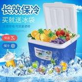 戶外保溫箱冷藏箱保鮮外賣車載冰箱冰桶藥箱家用燒烤釣魚箱YTL