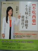 【書寶二手書T6/保健_YHD】不吃西藥-中醫媽媽養出不生病、不過敏的健康孩子_李思儀