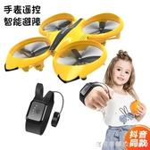 遙控飛機兒童智能手表ufo感應飛行懸浮器防摔飛碟迷你無人機玩具【美眉新品】