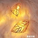 3D樹葉彩燈閃燈串燈ins房間裝飾品浪漫臥室布置宿舍網紅星星燈飾 創意新品