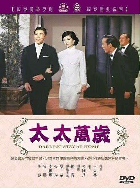 太太萬歲 DVD DARLING STAY AT HOME (購潮8)