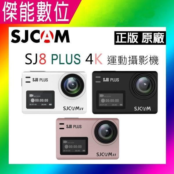 SJCAM SJ8 PLUS【贈64G】 保證原廠正版公司貨 潜水 航拍 戶外運動攝影機 機車行車紀錄器